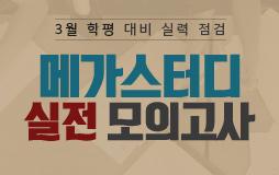수능메인_고3·N/상단배너/3월 학평 대비 전영역 모의고사 : 흔들리지 않는 실전 실력 완성