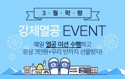 수능메인_고3·N/상단배너/3월 학평 강제 열공 이벤트 : 만점받고 우리 반 슬리퍼 받자!