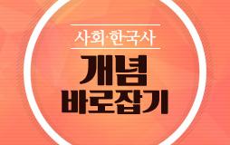 수능메인_고1·2/상단배너/사회한국사 개념 바로잡기 : 내신과 수능 기초를 함께 쌓기