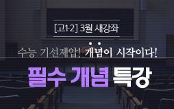 수능메인_고1·2/상단배너/3월 새강좌 : 수능 기선제압! 개념이 시작이다!