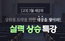 수능메인_고3·N/상단배너/3월 새강좌 : 상위권 도약을 위한 내공을 쌓아라!