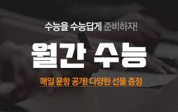 수능메인_고3·N/상단배너/월간 수능 문항 공개 이벤트 : 3월 학평 대비 특별 이벤트