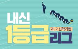 학생부메인/상단배너/신학기 내신대비특강 : 새 학기는 메가스터디와 함께!