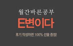 수능메인_고3·N/상단배너/월간 E변이다 : 열공지원 상시 5% 할인 진행 중