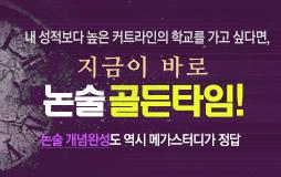 논술메인/상단배너/논술개념강좌 : 논술, 개념부터 마스터하라!