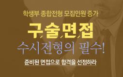 논술메인/상단배너/2018 구술면접 기획전 : 기본 소양부터 학업적성 구술까지!