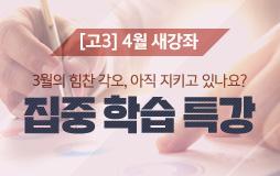 수능메인_고3·N/상단배너/4월 새강좌 : 상위권 도약을 위한 내공을 쌓아라!