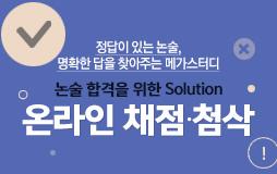 논술메인/상단배너/온라인 채점 첨삭 : 출제의도에 따른 채점기준을 완성하라!