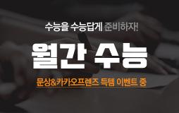 수능메인_고3·N/상단배너/월간 수능 한국사 전원 제공 : 수능 만점을 위한 확실한 플랜