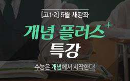 수능메인_고1·2/상단배너/5월 새강좌 : 계획대로 차근차근 개념을 쌓자!