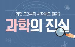 학생부메인/상단배너/고12 과학 기획전 : 대입을 결정할 과학을 파헤쳐 보자!