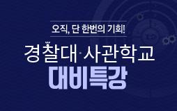 논술메인/상단배너/경찰대사관학교 1차 시험 대비 특강 : 철저한 대비로 반드시 합격하라!