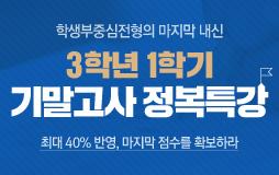 수능메인_고3·N/상단배너/1학기 기말 특강 : 3학년 1학기 기말고사 정복 특강
