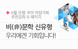 수능메인_고3·N/상단배너/6월 모평 국어 약점극복 추천강좌 & 패키지 : 할인+수강기간연장+교재무료까지!