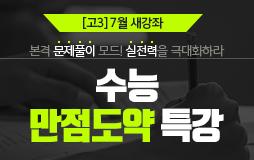 수능메인_고3·N/상단배너/7월 새강좌 : 약점 보완x문제풀이로 만점 START