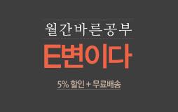 수능메인_고3·N/상단배너/월간 E변이다 : 2018학년도 수특 + 수완 반영