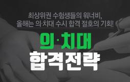 논술메인/상단배너/2018의치대 기획전 : 수시 논술전형으로 합격하라!