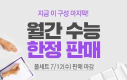 수능메인_고3·N/상단배너/월간 수능 : 풀세트 구매 마지막 기회!