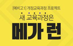 학생부메인/상단배너/예비고1 개정교육과정 프로젝트 : 수능일까지 열심히 달리자!