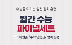 수능메인_고3·N/상단배너/월간 수능 : 파이널세트 구매시 6월호는 무료