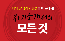 논술메인/상단배너/자기소개서 기획전 : 대학이 원하는 자기소개서란?