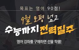 수능메인_고3·N/상단배너/2018영어기획전 : 9월 모평 전 이것만은 챙기자!
