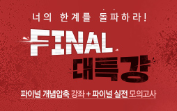 수능메인_고3·N/상단배너/파이널 대특강 : 성적을 뒤엎을 파이널 전략 공개!
