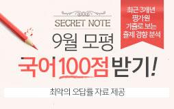 수능메인_고3·N/상단배너/9월 모평 국어 100점 받기! : 성공적인 학습을 도와줄 추천 강좌