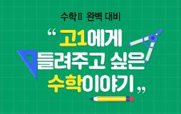 학생부메인/상단배너/수학Ⅱ 완벽 대비 : 무료특강 보고 강좌 20% 할인받자!