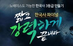 수능메인_고3·N/상단배너/한국사 파이널 : 한국사 끝내기, 이것에 주목하라!
