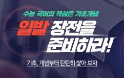 수능메인_고1·2/상단배너/국어 예비고3 기초 개념 강좌 : 수능 국어 기초·개념완성