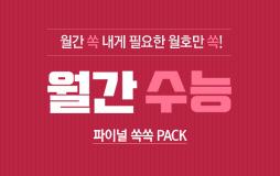 수능메인_고3·N/상단배너/월간 수능 : ★열공지원★ 해설강의 무료!