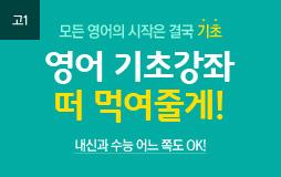 수능메인_고1·2/상단배너/예비고1_영어강좌기획전 : 고등 영어는 지금부터가 시작이다!