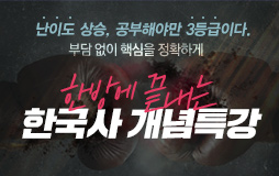 수능메인_고3·N/상단배너/한국사 개념특강 : 부담 없이 시작하고 확실하게 끝내라