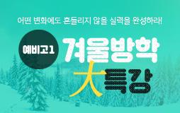 수능메인_고1·2/상단배너/예비고1 겨울방학 대특강 : 대입 성패를 좌우할 고교 첫걸음!