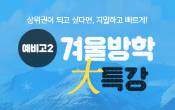 수능메인_고1·2/상단배너/예비고2 겨울방학 대특강 : 상위권 선점을 위한 최종 전략!