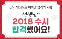 논술메인/상단배너/수시합격인증이벤트 : 합격후기 작성 시 전원 선물 증정!