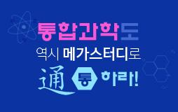 수능메인_고1·2/상단배너/통합과학 강좌 홍보 : 새로운 교육과정의 혼란을 잠재운다!