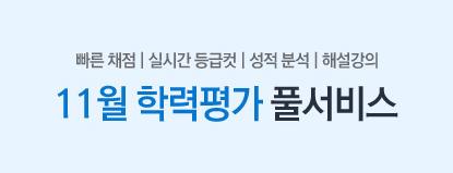 /입시정보메인/메인배너/고12 11월 학평 풀서비스