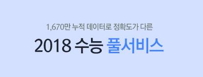 /입시정보메인/메인배너/2018 수능 풀서비스