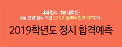 /입시정보메인/메인배너/정시 합격예측