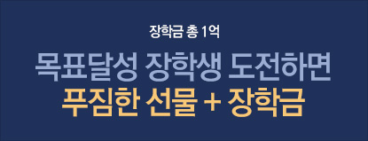 /입시정보메인/메인배너/목달장 최종도전
