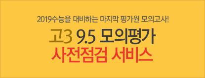 /입시정보메인/메인배너/9월 모평 사전점검