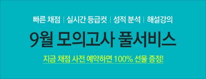 /입시정보메인/메인배너/9월 모평 사전홍보
