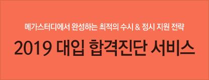 /입시정보메인/메인배너/대입 합격진단 서비스 PR