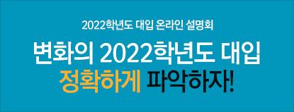 /입시정보메인/메인배너/2022학년도 대입 온라인 설명회