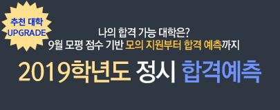 /입시정보메인/서브배너/2019 정시 합격예측