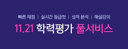/입시정보메인/메인배너/고1.2 학평 풀서비스
