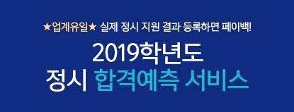 /입시정보메인/메인배너/2019 정시 합격예측