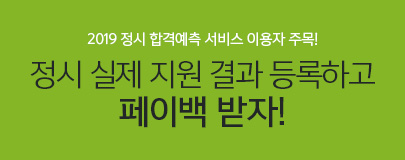 /입시정보메인/서브배너/정시 합격예측 페이백 이벤트